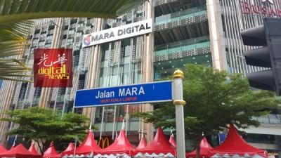 玛拉数码城。