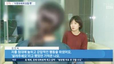 前韩国小姐出面控诉36年前遭李英河性侵。