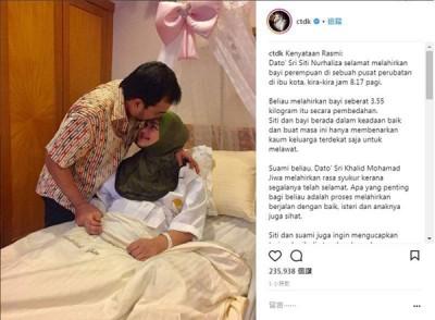 马来乐坛天后拿督西蒂诺哈丽莎本月19日早诞下女娃,荣升为新手妈妈。