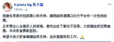 吴千语以脸书表示,团结仍需要时日去忘记5年情。