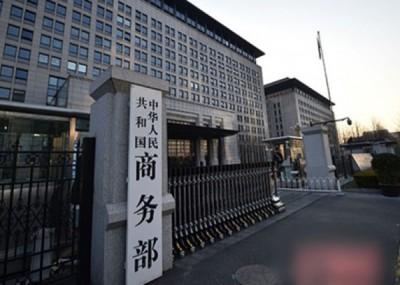 中国商务部促美方改正错误。