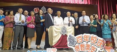 槟华四校董事,家协代表,校友会代表共切周年喜糕。