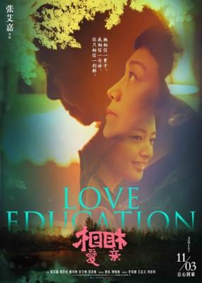 鉴于张艾嘉自导自演的血肉电影《相爱相亲》,叙述3各项不同年龄层的老伴的柔情故事。