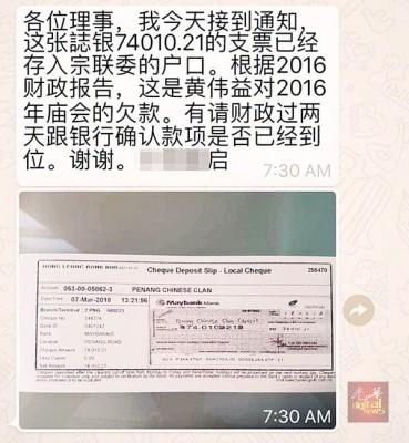 社交媒体周四流传一则Whatapps简讯,指黄伟益已将2016年槟城庙会的欠款,即7万4000令吉汇入宗联委的银行户头。