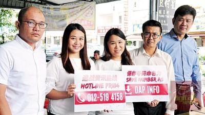 邹裕豪(左起)、廖彩彤、黄书琪、杨敦祥及曾笳恩在记者会上推介行动党柔州委员会的大选咨询热线。