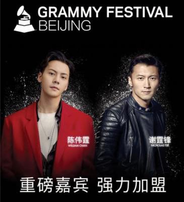 陈伟霆与谢霆锋将与世界级歌手在《格林美音乐节》作交流。
