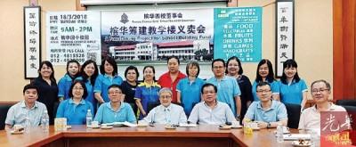 温佩玓(左2起)、洪世德、蔡贵荣、骆南辉等在记者会后合影,并呼吁大家积极捐助。