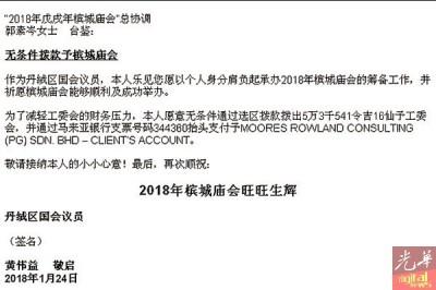 黄伟益于文告中指,当年1月24天通过有位华团顾问把当时张支票交给槟城集市工委会不时,尚沾一封志期1月24天的公函内容。