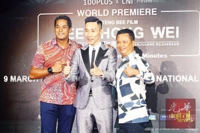 李宗伟(中)希望这部电影可以鼓励及支持第二代年轻球员,左为青年及体育部长凯里,右为羽总会长拿督斯里诺萨。