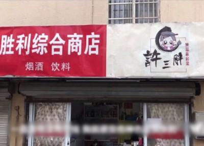 受劫的百货商店。