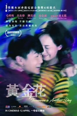 由《光华日报》与Lotus Five Star一起联办的《黄金花》电影送票活动,让吉隆坡读者在电影上映之前先睹为快。