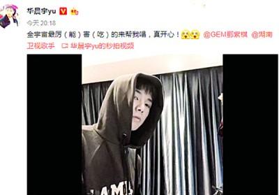华晨宇分享自弹自唱《泡沫》影视。