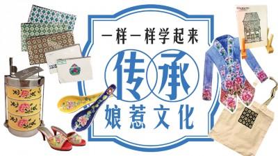 骆胜坚制作的娘惹文化系列产品。