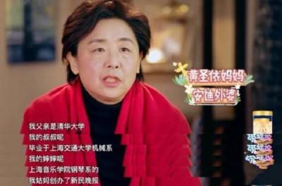 黄圣依妈妈透露家人皆是高学历。