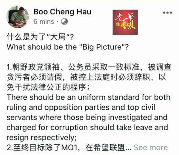 """巫程豪在个人脸书上载贴文,中英文对照告诉大家什么叫""""大局""""。"""