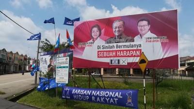 行动党在永平卫星市张挂的竞选海报原印有敦马、刘镇东和周碧珠肖像。(取自刘镇东脸书)