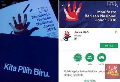 柔国阵推出竞选宣言应用程序,大众可下载了解230起宣言。