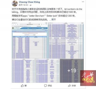 张志坚脸书暗示了未获上阵的导因。