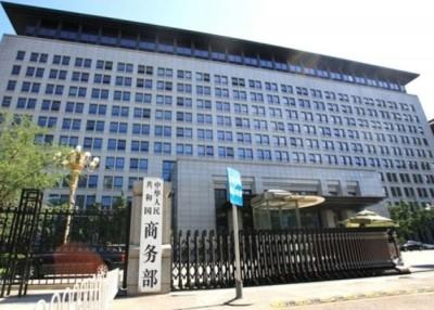 商务部在官方网站宣布,扩大禁止向朝鲜出口能用作大规模毁灭性武器的设备。