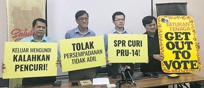 净选盟抨击上周在国会通过选区重划报告不平。左起是沙鲁阿曼、叶瑞生、曾书聪及黄进发。