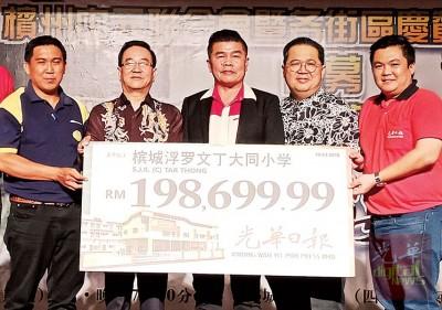 林星作(右2)每当周志伟(右)、陈坤海(左2)跟王益辉(吃)见证下用出售《光日报》所得款项移交给赵惠坤(左)。