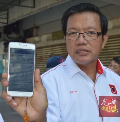 """陈建业出示手机表示通过""""Parti Rakyat Malaysia Alor Setar""""脸书专页以筹备竞选资金。"""