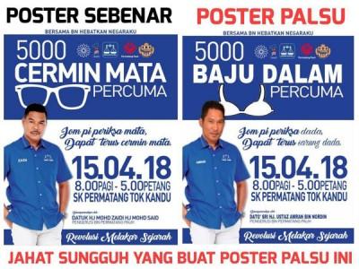 巫统峇东埔区部派送免费眼镜活动海报被恶搞窜改成派送胸罩。