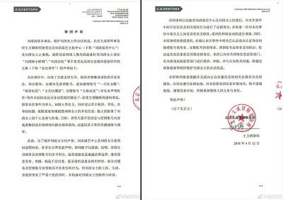 刘涛产生声明指事件子虚乌有。