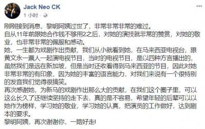 梁志强脸书悼念黎明姨。