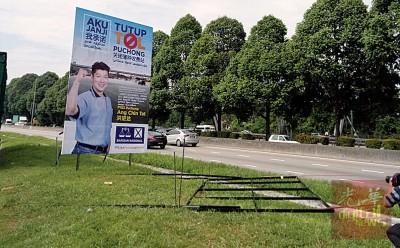 被破坏的宣传板榜竖起欧阳捍华竞选对手洪进达的宣传板。
