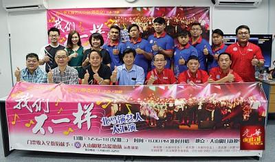 北马华人演艺人公会将于6月12天举办《咱不同等》老大汇演,啊充分山脚紧急增援队筹募运作经费。