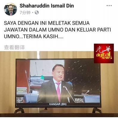 沙哈鲁丁在脸书专发帖自己会辞去党职以及退党。
