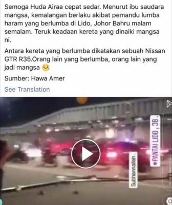 有关车祸被民众拍下上载网络。