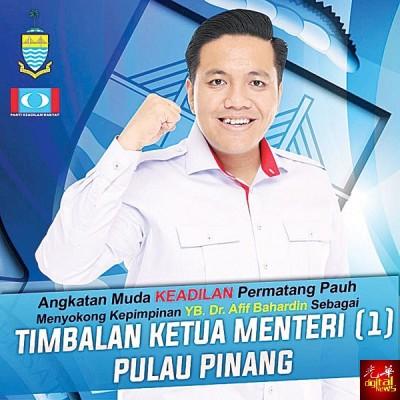 峇东埔分部公青团支持阿菲夫出任槟州第一副首长。