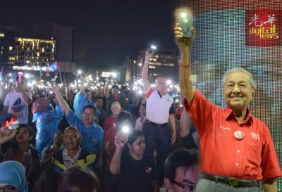 马哈迪亮起手机灯,获得全场响应,在漆黑夜空中出现闪闪亮光。