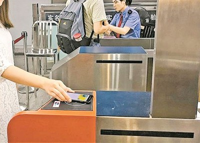 客人可经刷手机付款进站。
