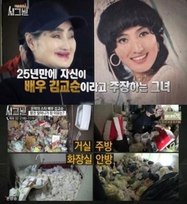 金乔顺70年代为高人气明星(左),如今却每天化浓妆、独居在脏乱的屋子中。