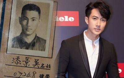 吴尊分享老爸吴景添年轻时的英挺照片。