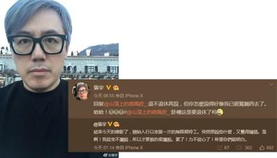"""张宇以微博表示如果无限期停工,下称""""降不退休再说""""。"""