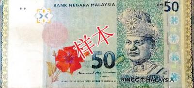 加了市面出现50令吉伪钞。