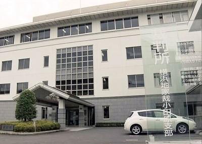 案件为横滨地方法院审讯。