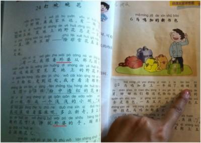 """p:\grandma 网民发现多首课文中的""""外婆""""同乐章,刻意改为北方人常用的""""姥姥""""。"""