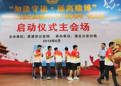 广西警方展开禁赌安全教育进校园活动。