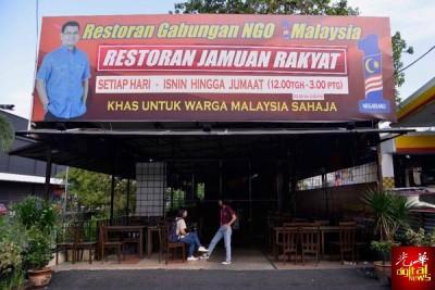 """位于吉隆坡彭亨路的""""一马非政府组织阵线餐厅"""",曾经红极一时,如今面临拆迁命运。"""