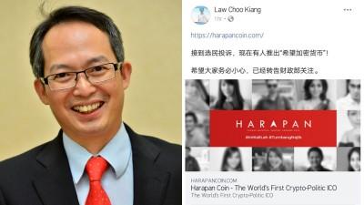 刘子健于周一接获民众的相关投诉后,在其脸书发帖警惕网友务必小心。