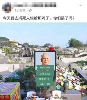 """该名网民前首相纳吉头像移植至华人墓碑上,也注明纳吉的""""生死日期"""",周围更摆满祭品和冥纸。"""