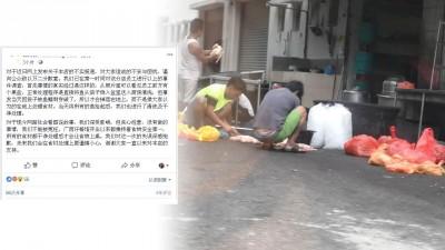 餐厅员工被指在后巷马路上处理食材。餐厅透过脸书专页做出反驳,并指一切属意外。