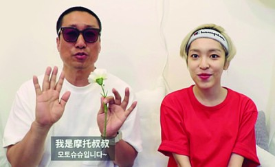 摩托叔叔(左)和韩国东东常一起讨论韩国娱乐圈。