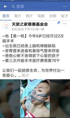 """老千另开设一个名为""""天使之家慈善基金会""""的脸书专页,继续以相信是捏造的莫一帆病童事故诈骗。"""