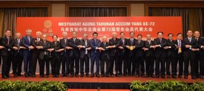 戴良业(左10)在会员大会接受后,与多位名誉会长和领导层手牵手合照,寓意共同努力发展。